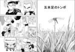 5honashinotombo-02.JPG
